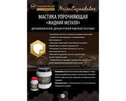 Мастика упрочняющая двухкомпонентная StP NoiseLiquidator / Жидкий металл