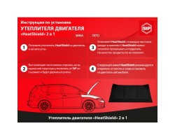 StP HeatShield L / Утеплитель двигателя