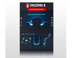 GSM-автосигнализация Призрак-8L