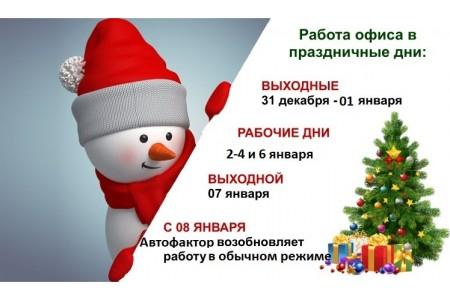 """Команда """"Автофактор"""" поздравляет всех с Новым годом и Рождеством Христовым!"""