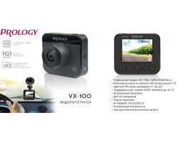 Видеорегистратор Prology VX-100
